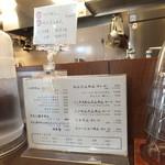 麺屋はやしまる - カウンターの調味料