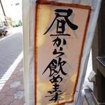 寿美吉 - 看板(1)