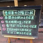 寿美吉 - 看板(2)