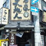 18870858 - 大阪 日本橋 黒門市場の近くにある ラーメン屋さん                       『らーめん 天地人』