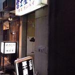 富士屋本店 - 外観