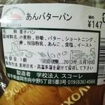 18879365 - あんバターパン