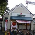 モスバーガー - 小田急線改札前。