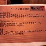 麺と心 7 - ラーメンの説明書き