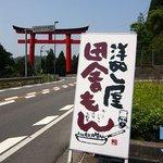 田舎もん - お店は津和野の大鳥居の近くにあります。