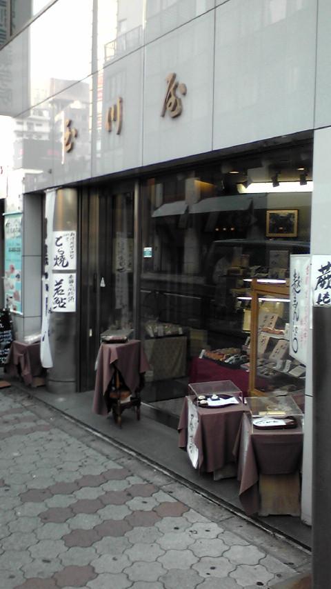 玉川屋 目黒駅前店