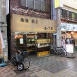 あづま - 浅草東。迷子レベル3