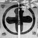 中村藤吉 -  '13 5月上旬