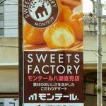 スイーツファクトリー - 2013.5.4現在 店舗看板