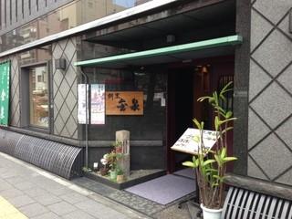 金泉 - 入口