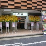 18885891 - 横濱家系ラーメン 神山