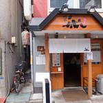 麺や わたる - 人形町駅A1から徒歩すぐ!迷子レベル2