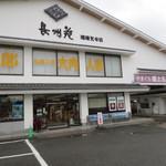 長州苑 - お店