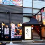 庵ぐら - 店舗入口(階段)