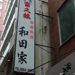 和田家 - 看板
