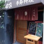 和田家 - お店