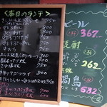和田家 - 外メニュー