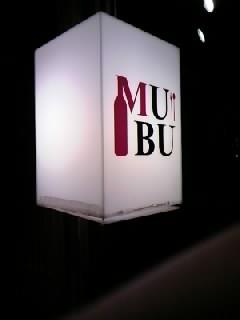 MUBU - この門灯が目印です。