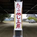 たこめし三原 -