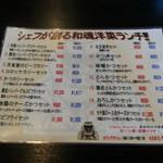 18889970 - シェフが創る和魂洋菜ランチ!