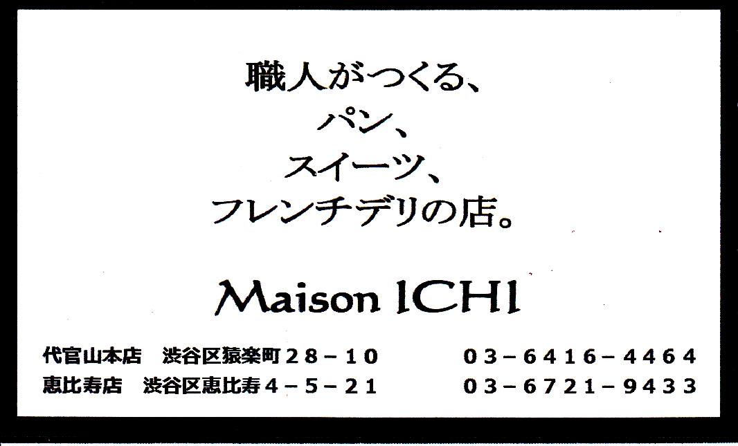 メゾン・イチ 恵比寿店
