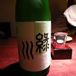 手作り料理と地酒 おと - 新潟県緑酒造の日本酒