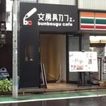 文房具カフェ - 2013/05 店内入口