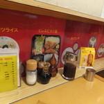燕楽 - カウンターの調味料