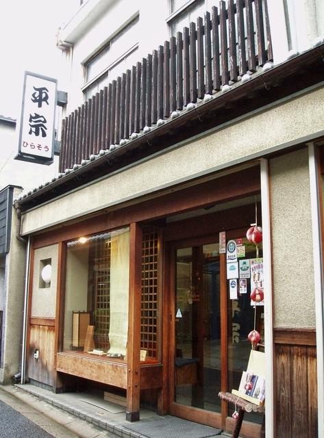 柿の葉ずし 平宗 奈良店