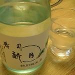 寿し 新月 - 冷酒