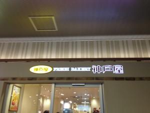 神戸屋 松原団地駅店