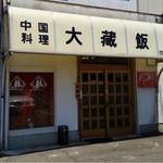大蔵飯店 -