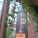 カイサルカフェ - 窓際には造花のグリーンが