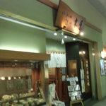 銀座 木屋 - 改札から見る店