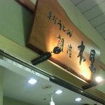 銀座 木屋 - 店の管板