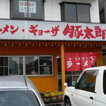 豚太郎 - お店外観