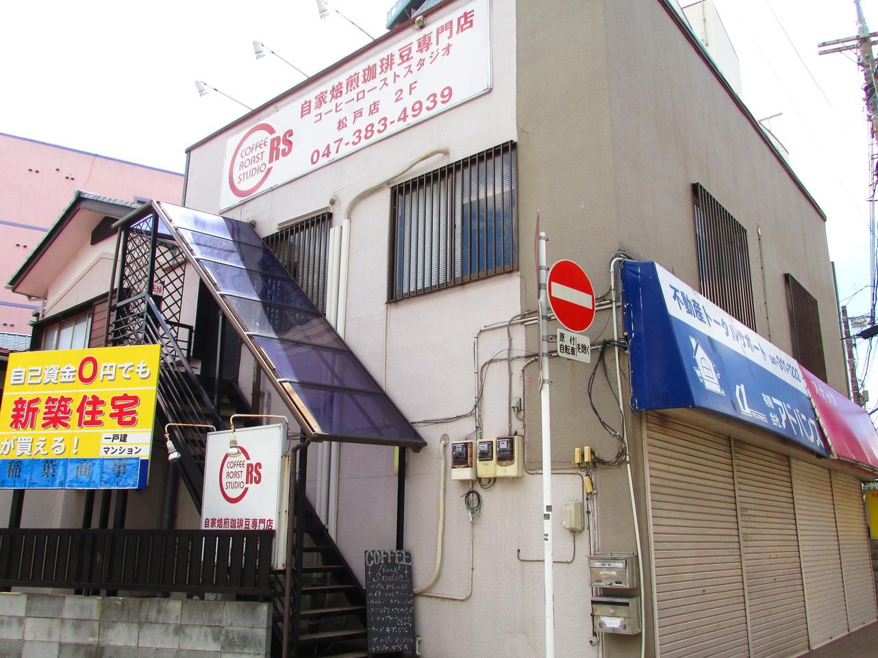 コーヒー・ロースト・スタジオ 松戸店