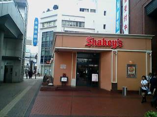 シェーキーズ 茅ヶ崎店