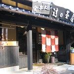 辻の茶屋 -