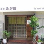 食工房とび田 - お店