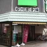 石川菓子店 - 店舗外観。T字路のコーナーにつきご注意を。