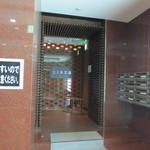 中国料理&ワイン yinzu - 南7条西4丁目 札幌74Lビル1Fです
