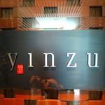 中国料理&ワイン yinzu - シンプルで重みのある看板
