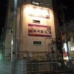 南北家常菜中華居酒屋 百円餃子 -