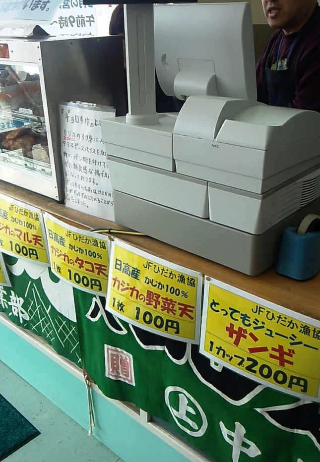 ひだか漁協三石特産品販売センター