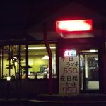 みきちゃん - 入り口です。判りにくいですが「みきちゃんラーメン」と赤く光っています。