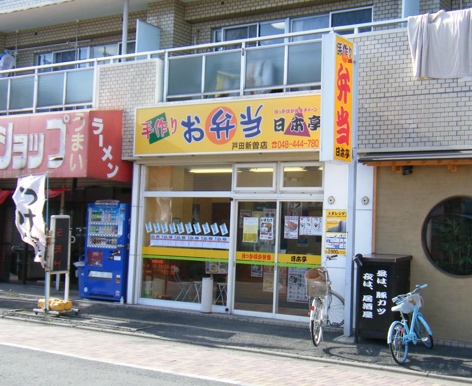 日本亭 戸田新曽店