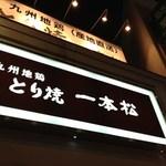 18910481 - JR環状線福島駅から徒歩1分です。