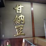 平野屋 - 店内にでっかく甘納豆