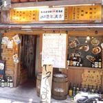 豊年満作 - トロ函系の店です
